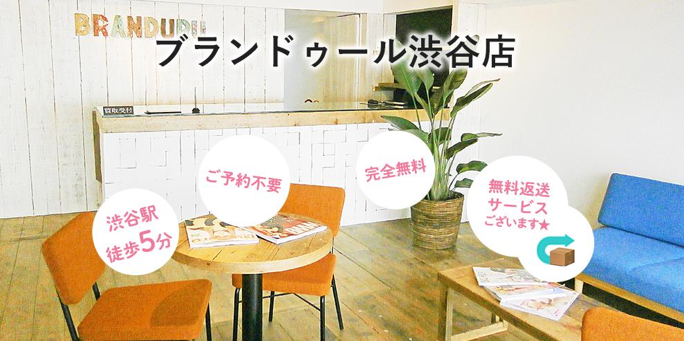 ブランドゥール渋谷店