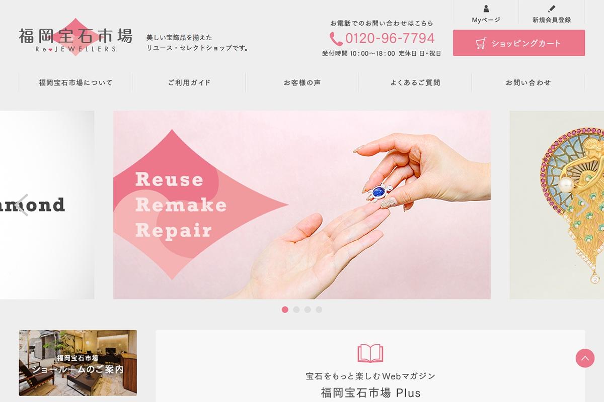 福岡宝石市場の画像