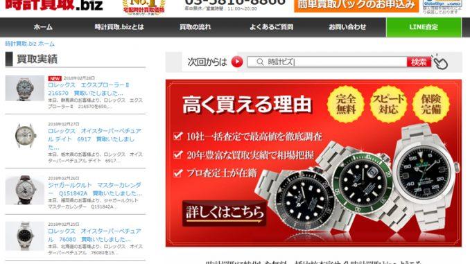 時計買取.biz 画像