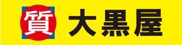 大黒屋のロゴ画像