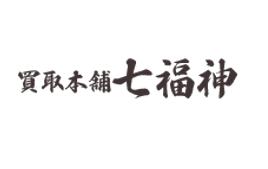 買取本舗 七福神のロゴ画像