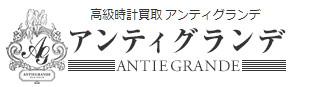 時計買取アンティグランデのロゴ画像