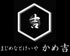 かめ吉のロゴ画像