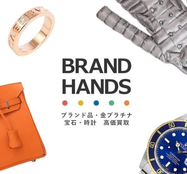 BRAND HANDS(ブランドハンズ)