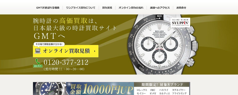 ブランド時計買取専門店GMT