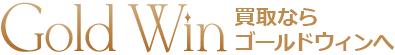 ゴールドウィンのロゴ画像