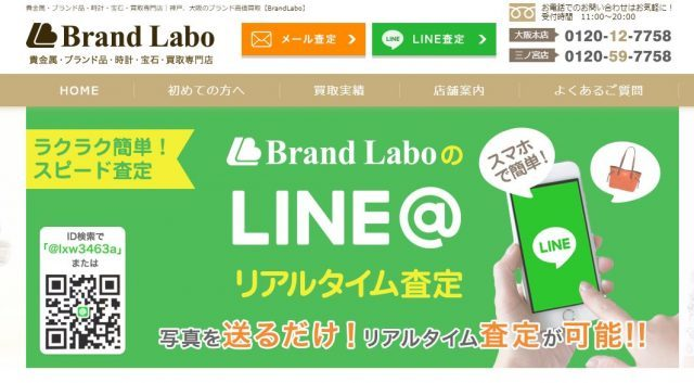 BrandLabo(ブランドラボ)