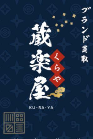 蔵楽屋(くらや)のロゴ画像