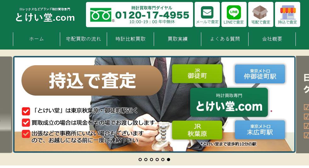 とけい堂.com