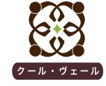 クール・ヴェールのロゴ画像