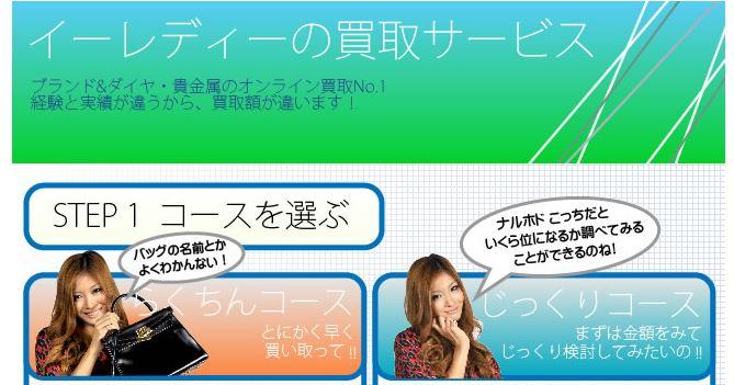 e-LADY(イーレディ)