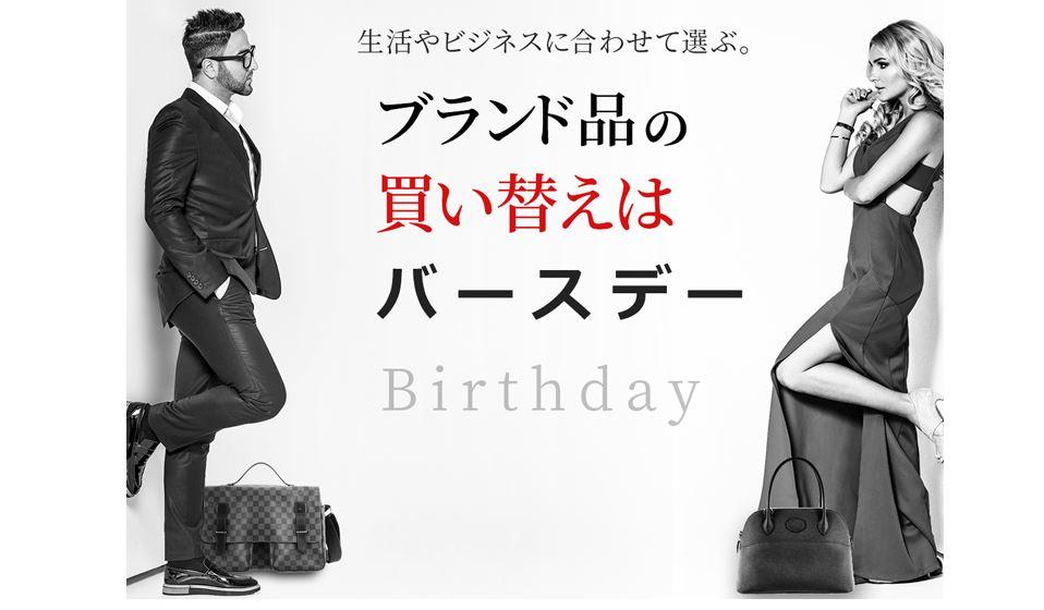 BirthDay(バースデー)