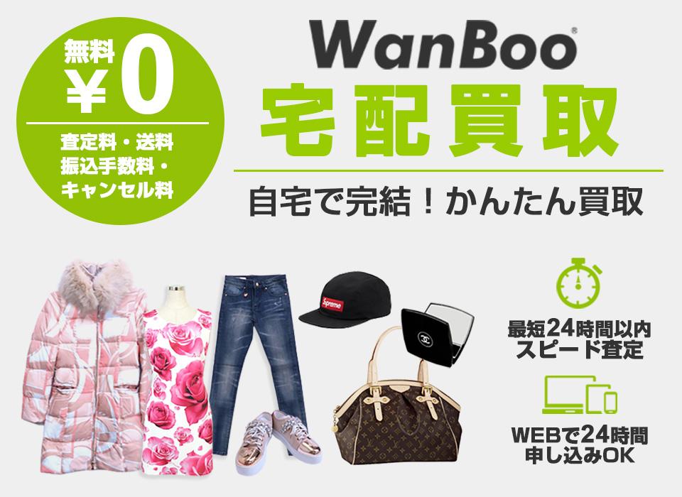 WanBoo(ヴァンブー)