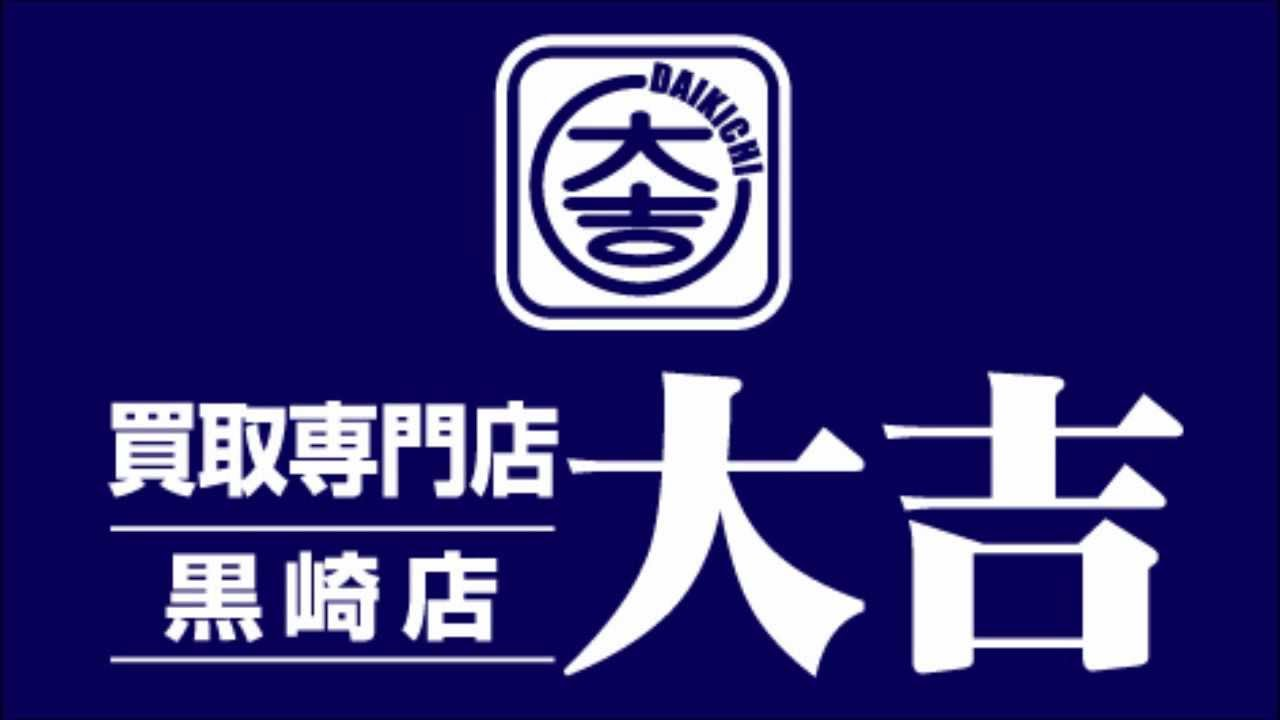 大吉のロゴ画像