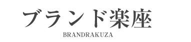 ブランド楽座のロゴ画像